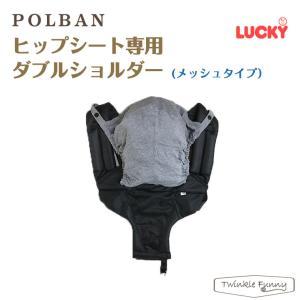 【特徴】POLBAN専用の肩ベルトオプション。取り外しのできるフードが付いた両肩ベルトパーツ。ふっく...
