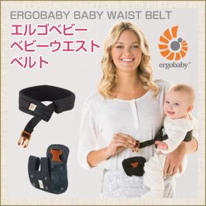 【特徴】エルゴベビー・ベビーキャリアの特徴である赤ちゃんの快適なすわり姿勢はそのままに、もしもの時だ...