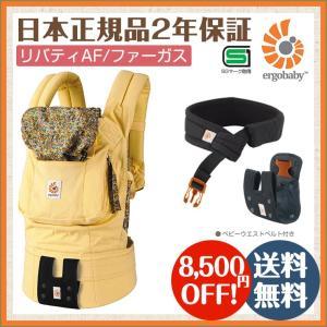 エルゴ 抱っこ紐 日本正規品 デザイナー/リバテ...の商品画像