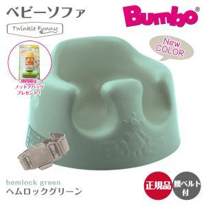バンボ Bumbo ベビーソファ ベビーチェア ヘムロックグリーン ティーレックス 日本正規品