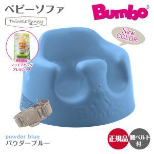 バンボ Bumbo ベビーソファ ベビーチェア パウダーブルー ティーレックス 日本正規品