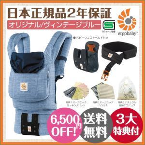 【セール 6,500円OFF】 エルゴ ...