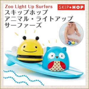 スキップホップ SKIPHOP アニマル・ライトアップサーファーズ