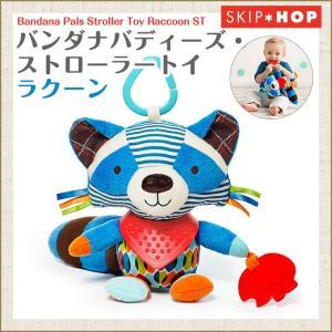 スキップホップ SKIPHOP バンダナバディーズ・ストローラートイ/ラクーン 対象年令:0ヶ月〜