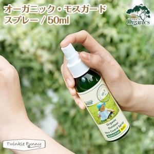 メイドオブオーガニクス made of Organics オーガニック・モスガードスプレー(50ml) 虫除けスプレー