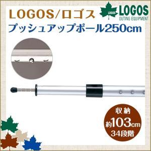 【特徴】「ロゴス プッシュアップポール」は、選んだ高さでしっかり固定出来る、プッシュピン方式のポール...