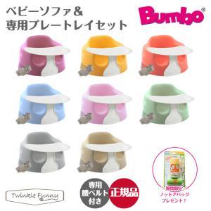 ティーレックス T-REX バンボ Bumbo ベビーソファ&専用プレートレイセット トレー 日本正...