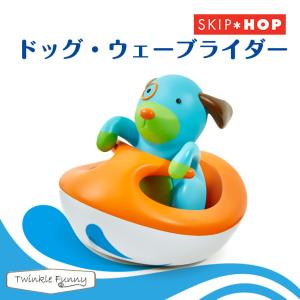 スキップホップ SKIPHOP ドッグ ウェーブライダー お風呂