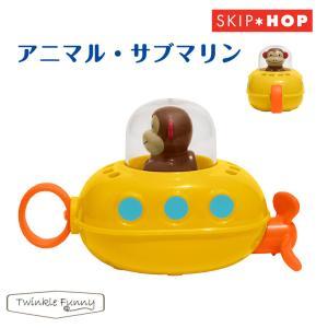 スキップホップ SKIPHOP アニマル サブマリン 潜水艦 猿