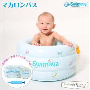 スイマーバ SWIMAVA マカロンバス グリーンプレミアム ベビーバス プール|twinklefunny