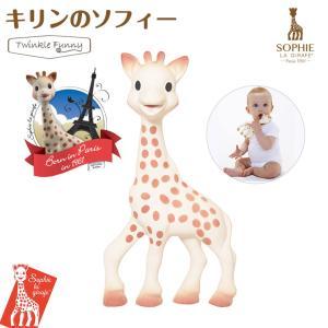 キリンのソフィー フランス製 正規品の商品画像