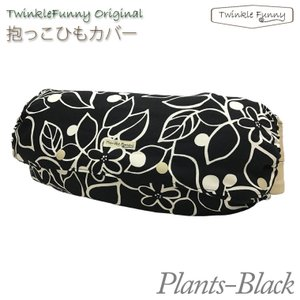 【クリックポスト送料無料】TwinkleFunnyBaby 抱っこひもカバー プランツ/ブラック 収...