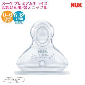ヌーク NUK プレミアムチョイス ほ乳瓶用 替えニップル 乳首
