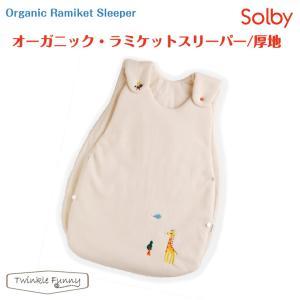 【特徴】中綿の入ったふかふかタイプのスリーパー♪赤ちゃんの寝冷え予防に。ママも安心してぐっすり。 ●...
