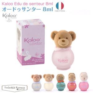 カルー Kaloo オードゥサンター 8ml 香水 フレグランス コロン|Twinkle Funny