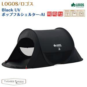 ロゴス LOGOS Black UV ポップフルシェルター AG ポップアップテント ブラック 71...