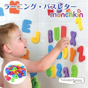 【特徴】お風呂の壁にピタッと貼り付けて、数字とアルファベットを楽しく遊ぼう!ビタミンカラーのアルファ...