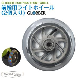 グロッバー GLOBBER 前輪用ライトホイール(2個入り)