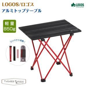 ロゴス LOGOS アルミトップテーブル 73175063