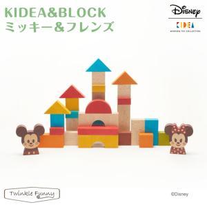 \期間限定特典付き/【正規販売店】キディア KIDEA BLOCK ミッキー&フレンズ Disney...