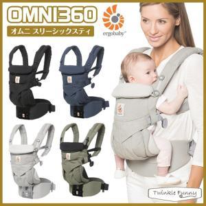 【特徴】エルゴベビーキャリアシリーズ、最上級モデル「オムニ360」の登場です。オプションなしで新生児...