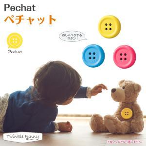ペチャット Pechat ぬいぐるみをおしゃべりにするボタン型スピーカー