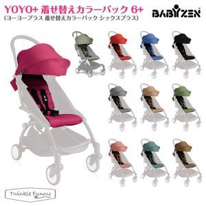 ヨーヨー ベビーカー YOYO BABYZEN ヨーヨープラス YOYO+ 着せ替えカラーパック 6...