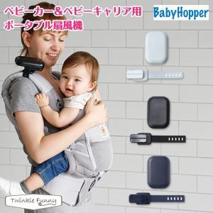 ベビーホッパー ポータブル 扇風機 ベビーカー ベビーキャリア 抱っこ紐 BabyHopper|Twinkle Funny