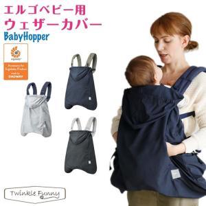 【特徴】 肩ベルト、脇ベルト、ウエストベルトの3箇所で固定し、赤ちゃんの脇、足をしっかりカバーし、エ...