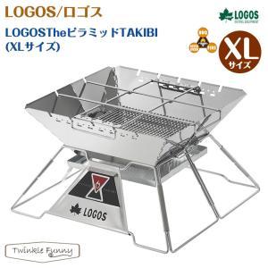 ロゴス LOGOS The ピラミッド TAKIBI (XLサイズ) 81064161|twinklefunny