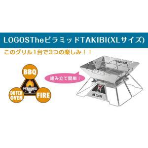 ロゴス LOGOS The ピラミッド TAKIBI (XLサイズ) 81064161|twinklefunny|02
