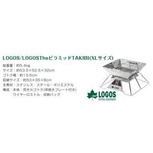 ロゴス LOGOS The ピラミッド TAKIBI (XLサイズ) 81064161|twinklefunny|07