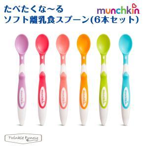 【特徴】お食事シーンがもっと明るく、楽しくなるmunchikin(マンチキン)の「食べたくなーる」シ...