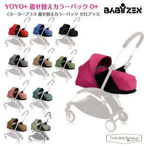 BABYZEN ヨーヨー YOYO+ 着せ替えカラーパック 0+ ベビーゼン