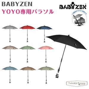 傘 ベビーカー ヨーヨー BABYZEN YOYO 日傘
