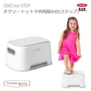 【特徴】お子さまにとっては高いところにある洗面台を使うときやトイレに座るときに大活躍。滑り止めで床に...