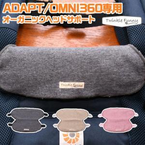 【特徴】当店オリジナルエルゴベビーADAPT&OMNI専用ヘッドサポートパッド。敏感肌の赤ち...