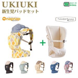 ナップナップ ベビーキャリー UKIUKI ウキウキ 新生児パッドセット