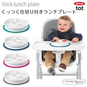 OXO tot くっつく ランチプレート 離乳食 ベビー食器 オクソー トット