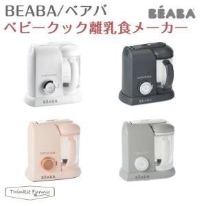 BEABA ベビークック 離乳食メーカー ベアバ ベビーフード
