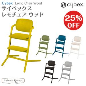 サイベックス レモチェア ウッド cybex チェア