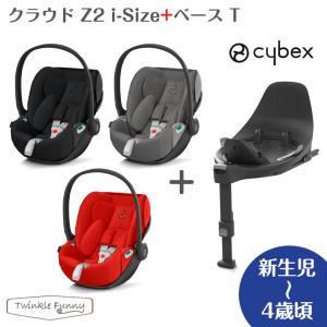 サイベックス チャイルドシート クラウドZ i-Size + ベース Z セット cybex 正規品...