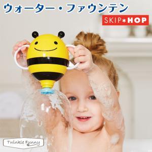 スキップホップ ウォーターファウンテン SKIPHOP バス お風呂