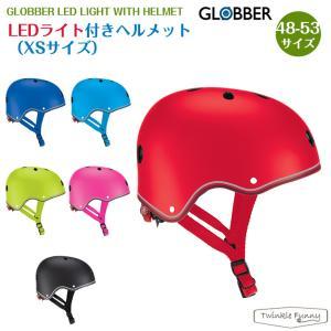 グロッバー GLOBBER LEDライト付き ヘルメット XSサイズ