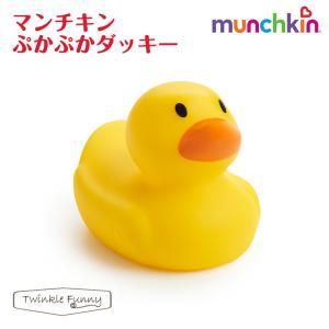 【特徴】お風呂で遊ぼう!ぷかぷかダッキー。底面にはお湯の温度がひと目でわかるあっちっちセンサー付き。...