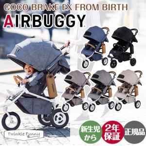 エアバギー AirBuggy ココブレーキEX フロムバース 三輪 ストローラー 3輪 COCOブレ...