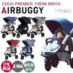 エアバギー AirBuggy ココプレミア フロムバース 三輪 ストローラー 3輪 COCOプレミア...