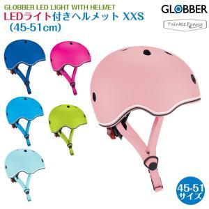グロッバー GLOBBER LEDライト付き ヘルメット XXSサイズ