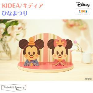 キディア KIDEA ひなまつり ミニ Disney ディズニー 正規品
