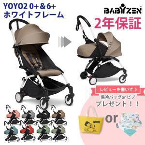 【2020年度版】ヨーヨー2 ベビーカー YOYO2 BABYZEN ゼロ プラス シックスプラス ...